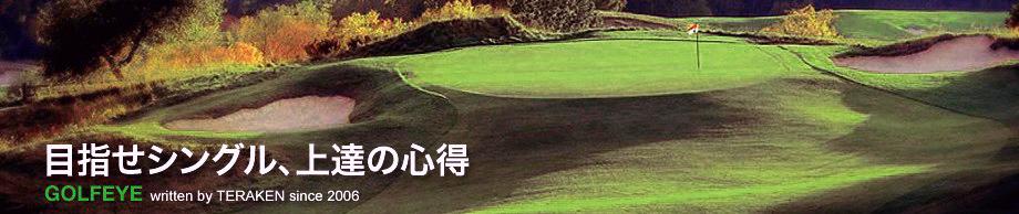 目指せシングル!ゴルフ上達の心得 | GOLFEYE