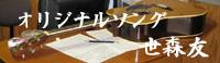 Orijinaru-S.jpg